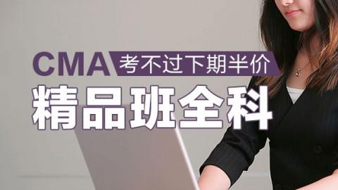 CMA高清网络基础学习+精品面授冲刺精讲