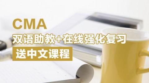 美国注册管理会计师CMA原汁原味全英语授课