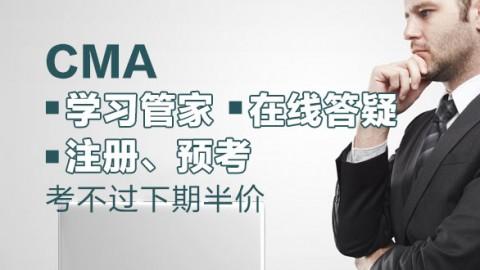 美国注册管理会计师CMA高清网络学习(讲义+习题 +模拟机考)