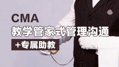 美国注册管理会计师CMA名师考前点题班,绝密押题-蔚欣欣老师