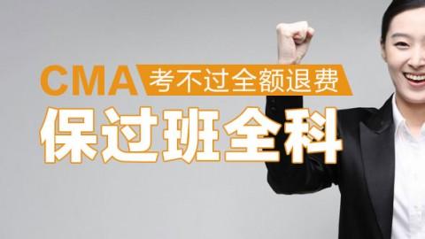CMA独家保过班,网络课程+精品面授双重教学模式