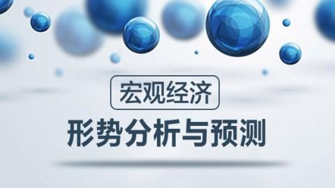 中国宏观经济形势分析与预测