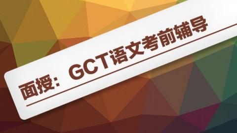 面授:GCT语文考试考前辅导