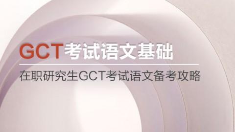 在职研究生GCT考试语文备考攻略