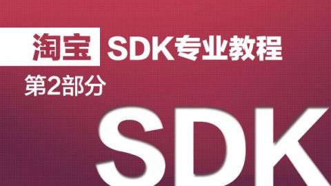 淘宝SDK专业教程_第2部分