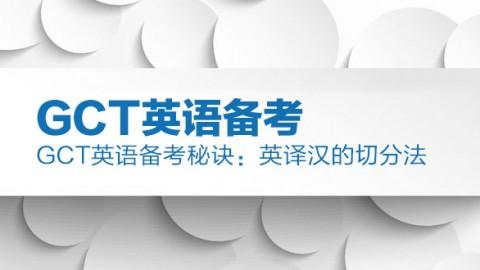 GCT英语备考秘诀:英译汉的切分法