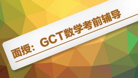 面授:GCT数学考试考前辅导