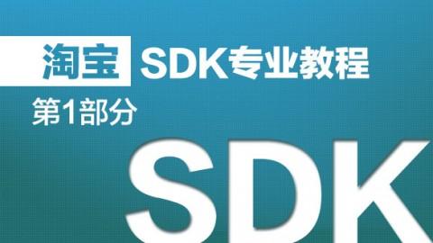 淘宝SDK专业教程_第1部分