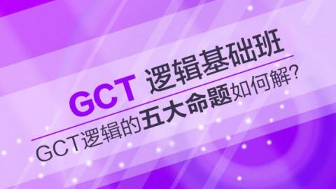 GCT逻辑的五大命题如何解?