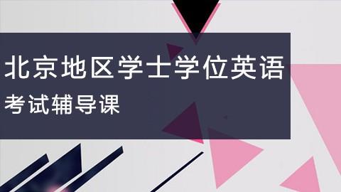 2018北京地区学士学位英语考试辅导课