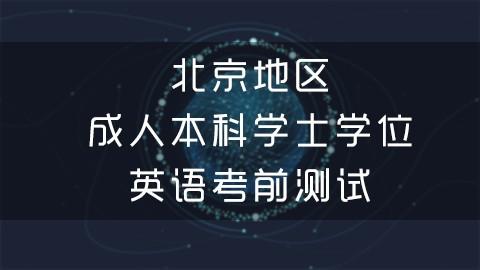 北京地区成人本科学士学位英语课前测试