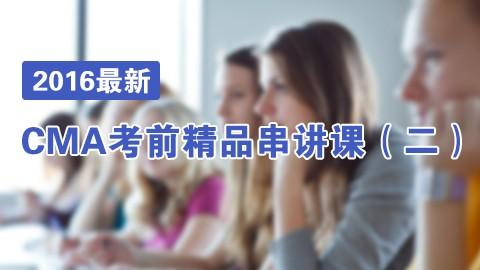 2016年CMA考前冲刺精品串讲课(二)