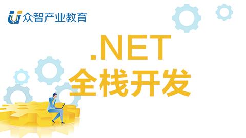 .NET全栈开发